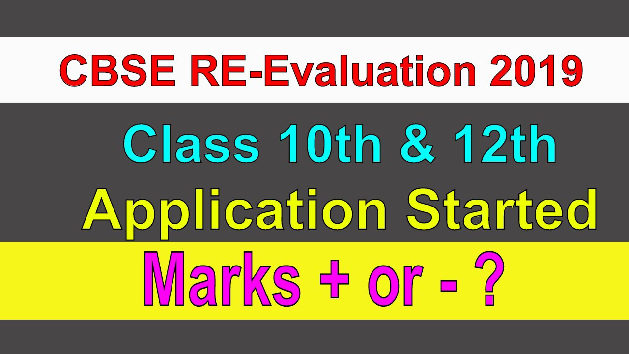 CBSE CLASS 10&12 Re checking 2019 Application Started | Should I Apply| Marks Increase or Decrease