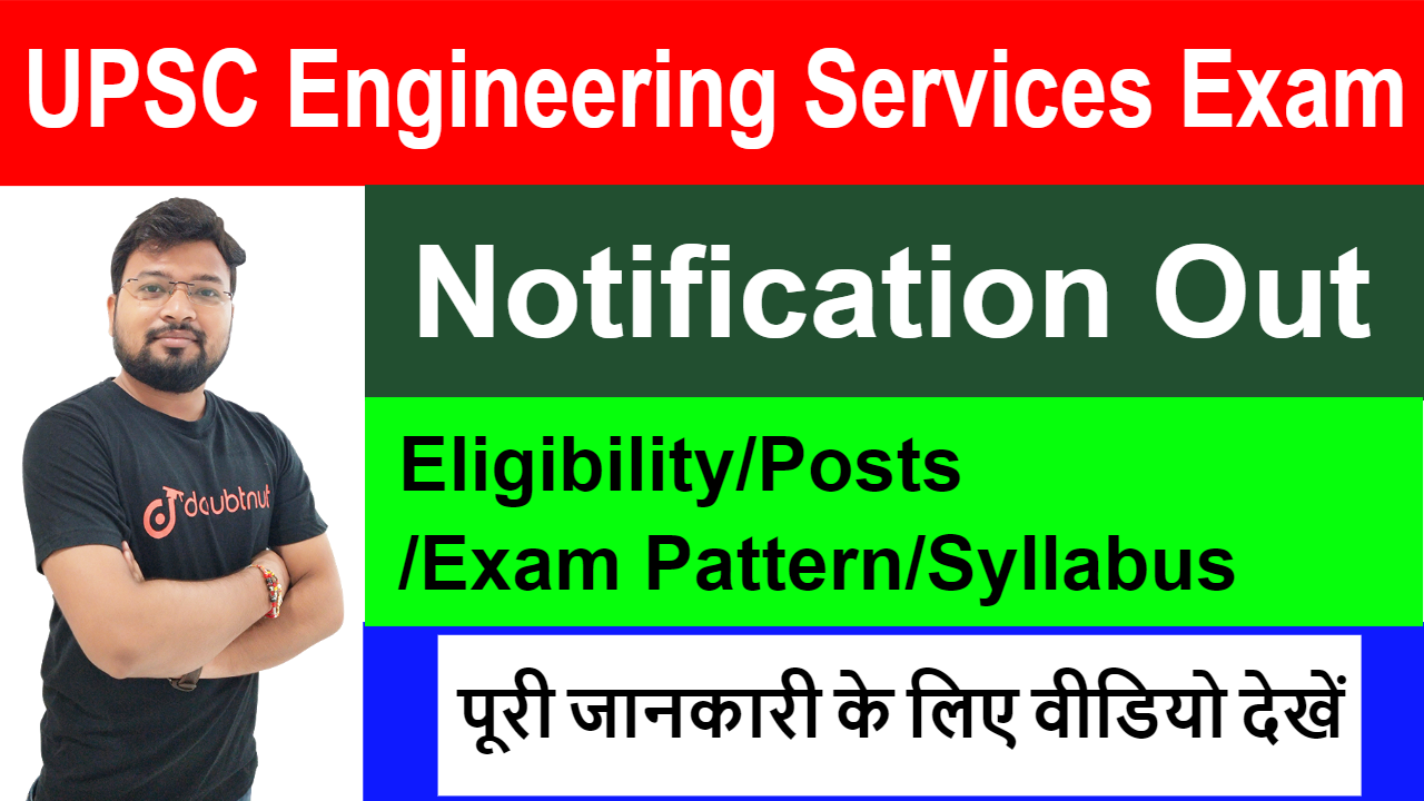 UPSC Engineering Services Exam 2020 | Official Notification | Eligibility | Syllabus | Exam Pattern