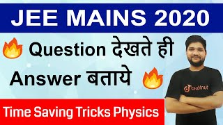 JEE MAINS 2020   JEE MAINS Previous Year Problems Solved With Tricks   Physics Time Saving Tricks