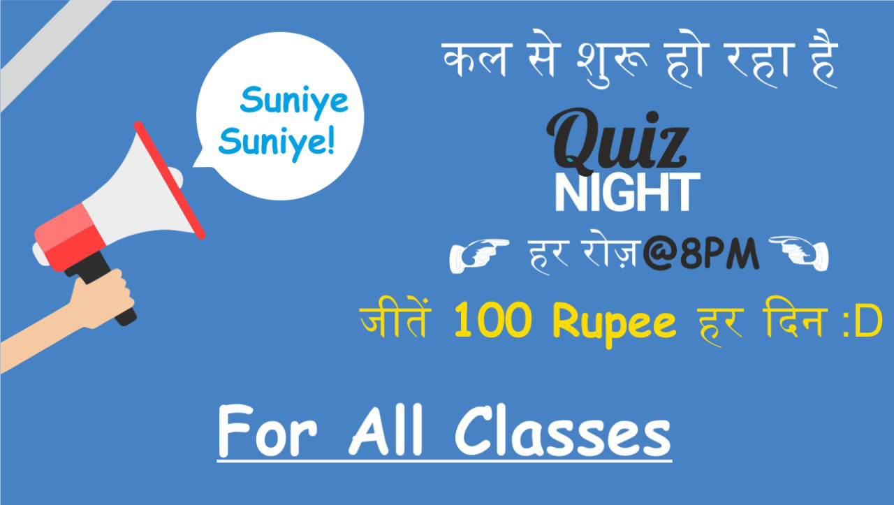 Daily Quiz @ 8:00 PM || Class 6 -12, JEE Mains & Advanced and Government Exams