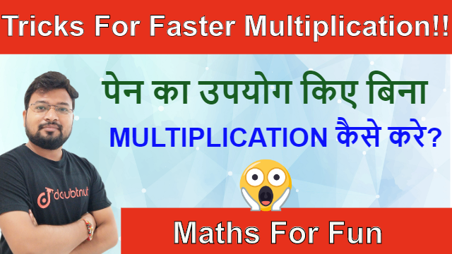 Tricks for Faster Multiplication || Competitive Exams || SBI PO, Railways, IBPS, UPSC