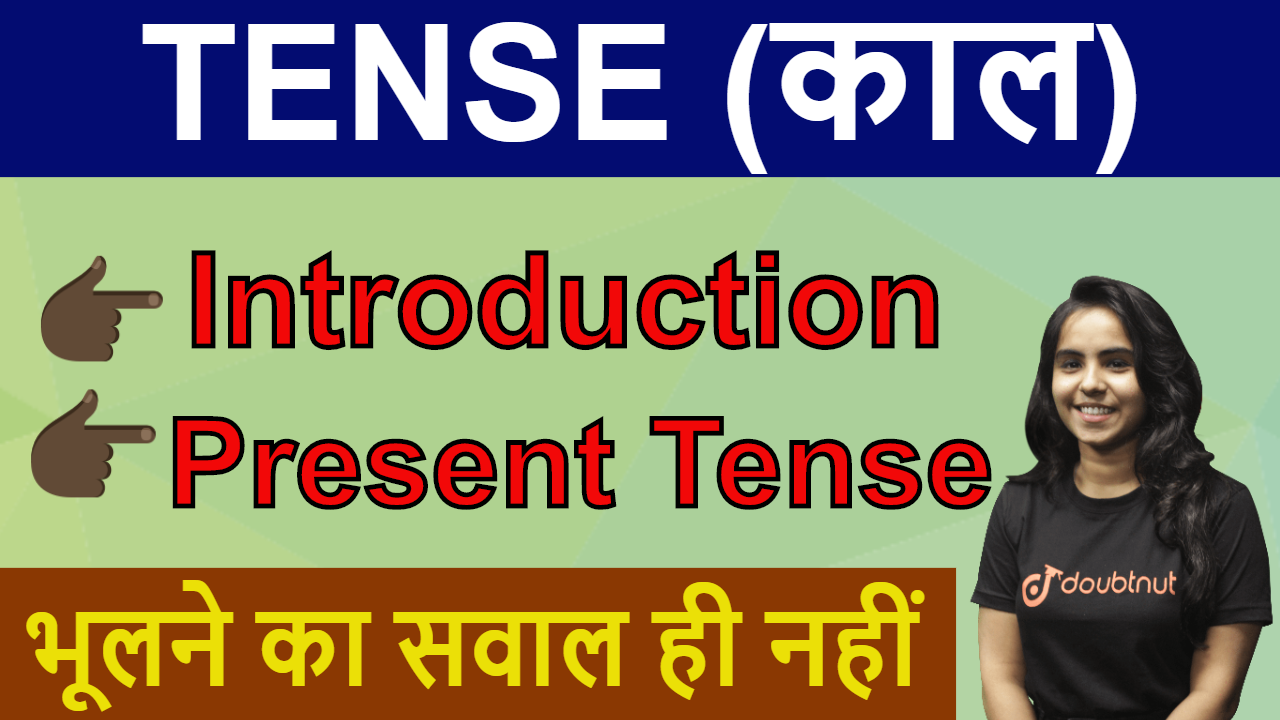 Tense | Present Indefinite | Present Continuous | English For Competitive Exams | SSC | IBPS PO