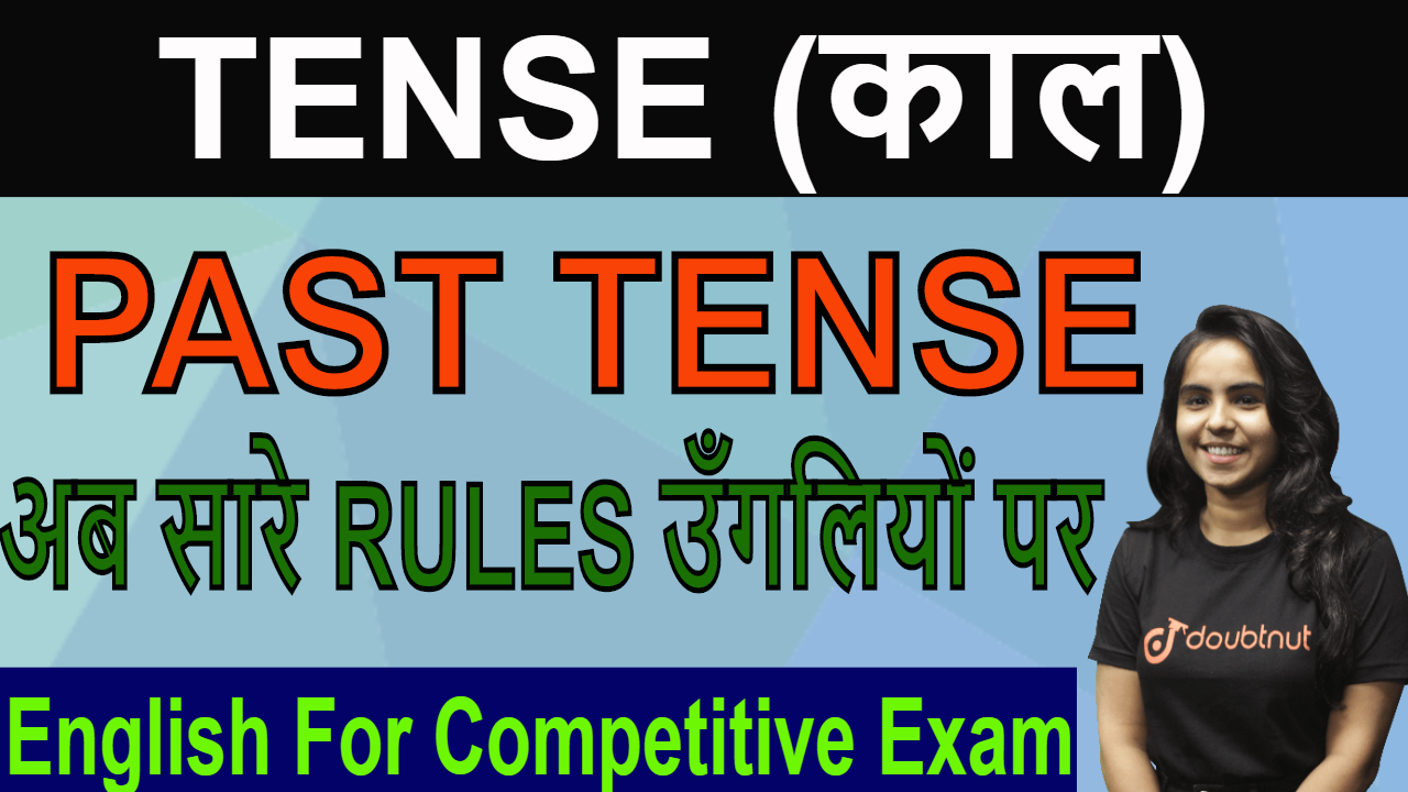 Tense | Past Tense | English For Competitive Exams | SSC | IBPS PO