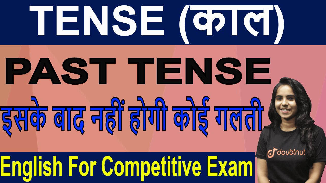 Tense | Past Perfect | Past Perfect Continuous | English For Competitive Exams | SSC | IBPS PO