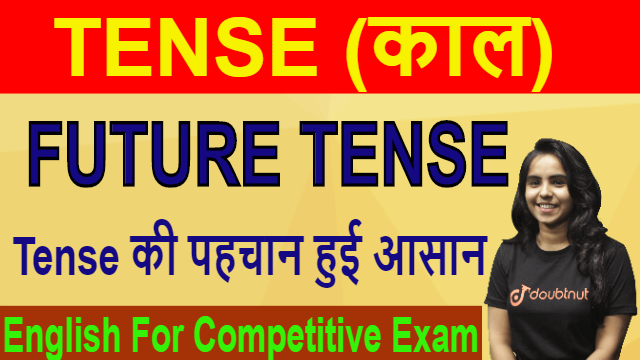 Tense | Future Perfect  | Future Perfect Continuous | English For Competitive Exams | SSC | IBPS PO