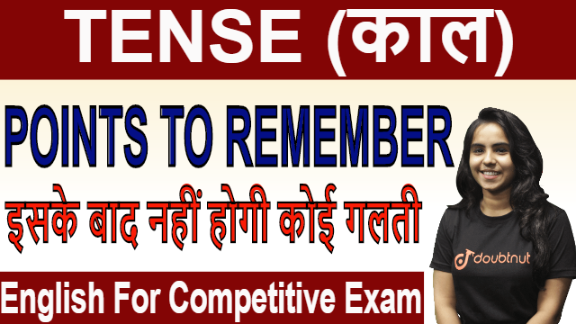 Tense | Points To Remember  | English For Competitive Exams | SSC | IBPS PO
