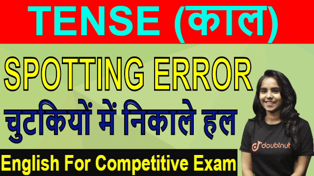 Tense | Spotting Error  | English For Competitive Exams | SSC | IBPS PO