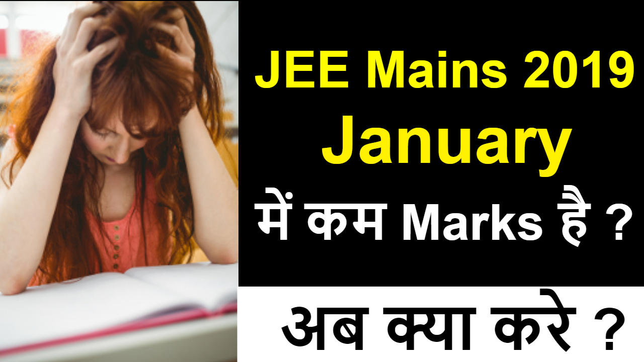 Should I Quit JEE Mains 2019 April Preparation ? JEE Mains 2019 January में कम Marks है ?