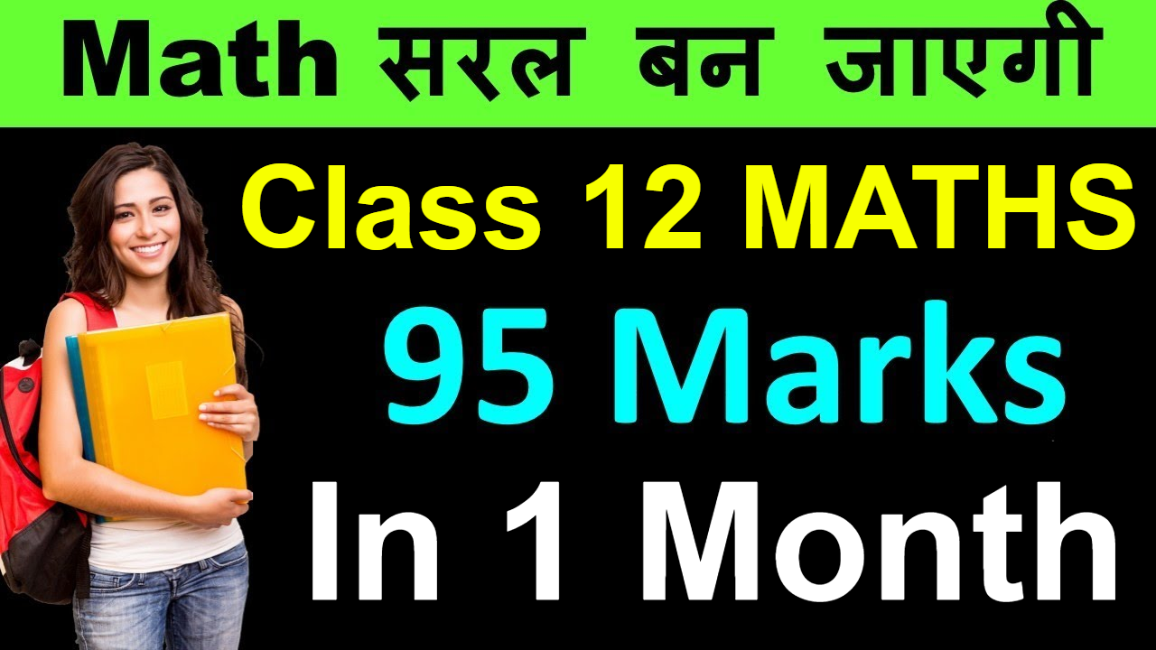 How to Score 95+ in Class 12 Maths | How to Study Maths for Class 12th | Study tips for Mathematics