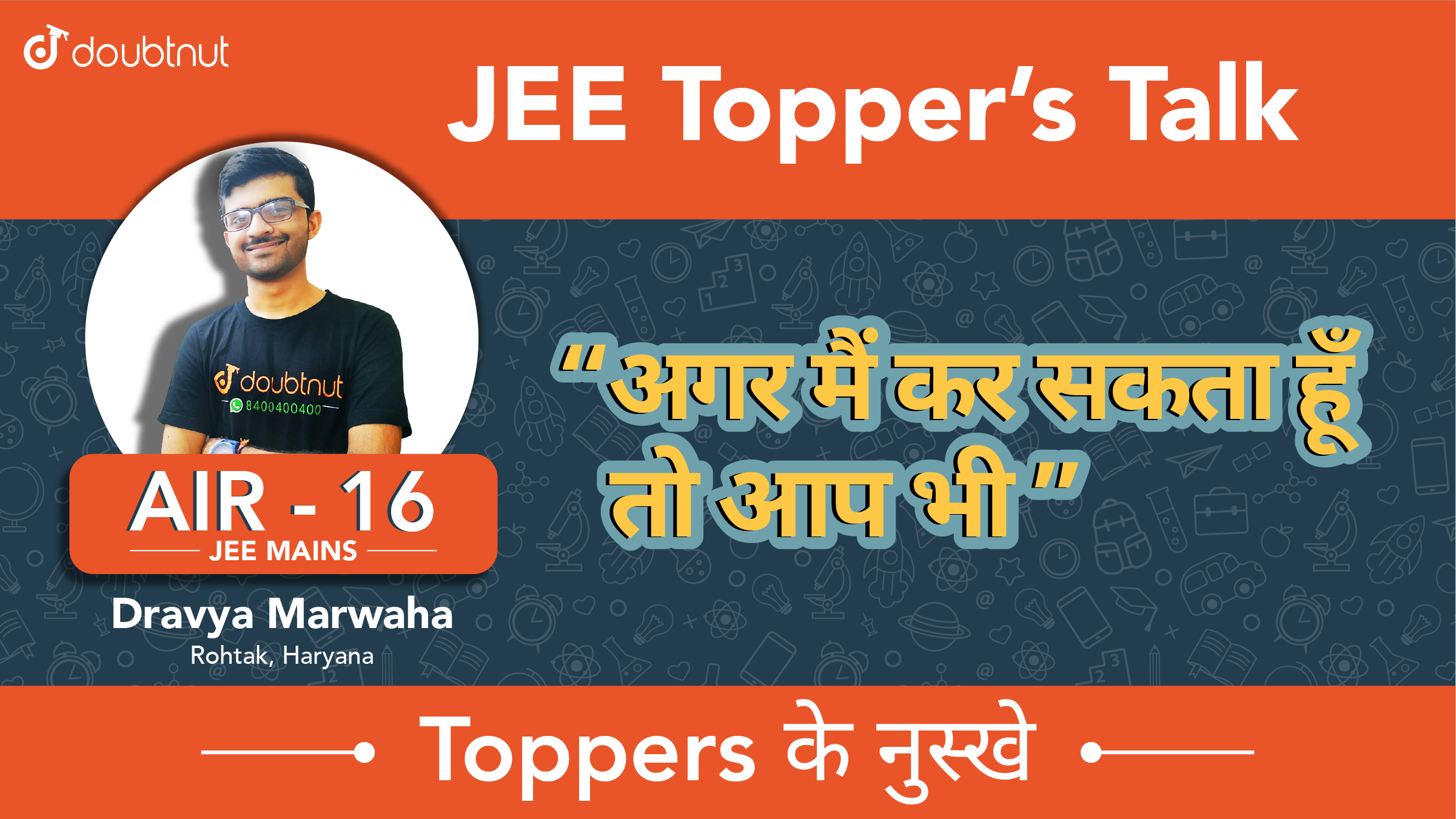 JEE Main Topper 2019 | AIR 16, Best Tips for JEE Mains 2020 by Dravya Marwaha