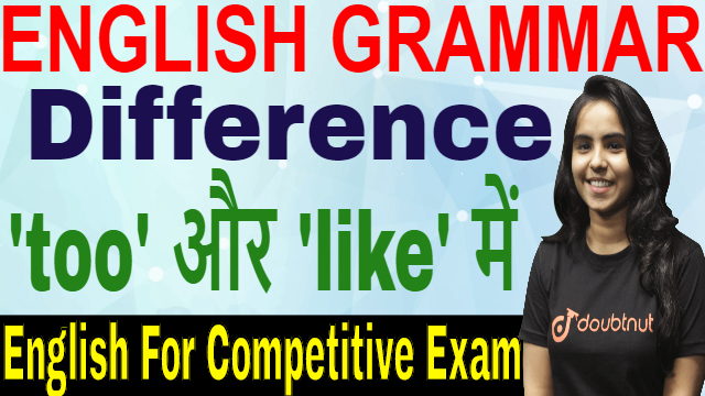 Difference between too and like | Tricks | Government Exams | SSC | IBPS PO | SO | Railways | nda |