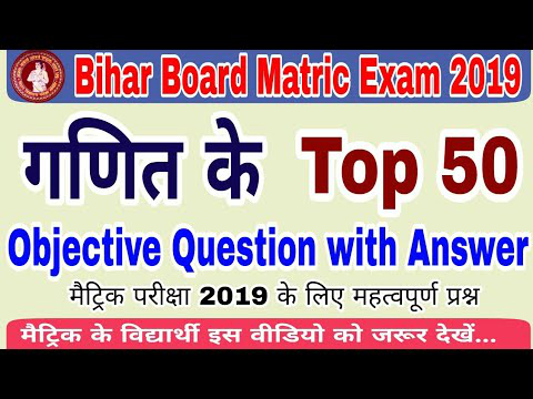 Bihar Board Class 12 Maths 50  Objective Question | 50 Marks Most Important Questions
