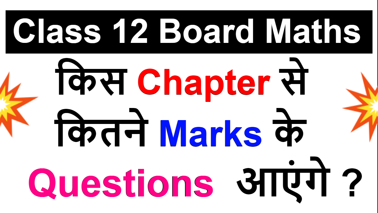 Class 12 Boards Maths | किस Chapter से कितने Marks के Questions ? CBSE 2019 Important Questions