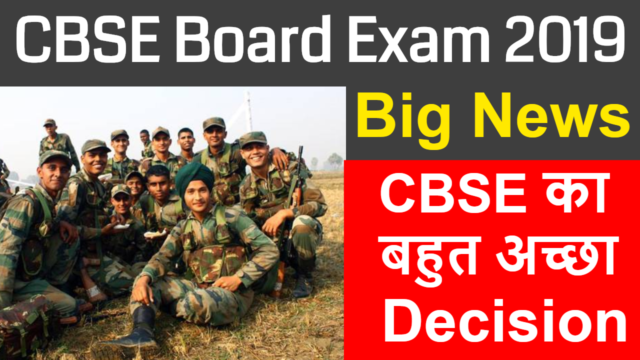CBSE Board Exam 2019 | Big Announcement | Official Notice | Class 10 | Class 12 | Armed Forces