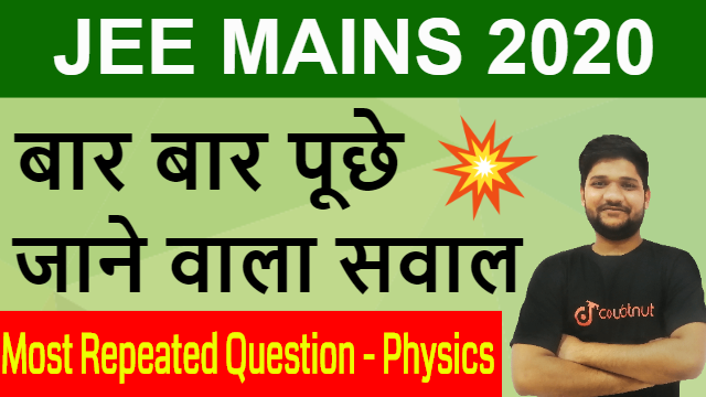 JEE Mains 2020 | Most Repeated Question of JEE Main Physics | Important Question