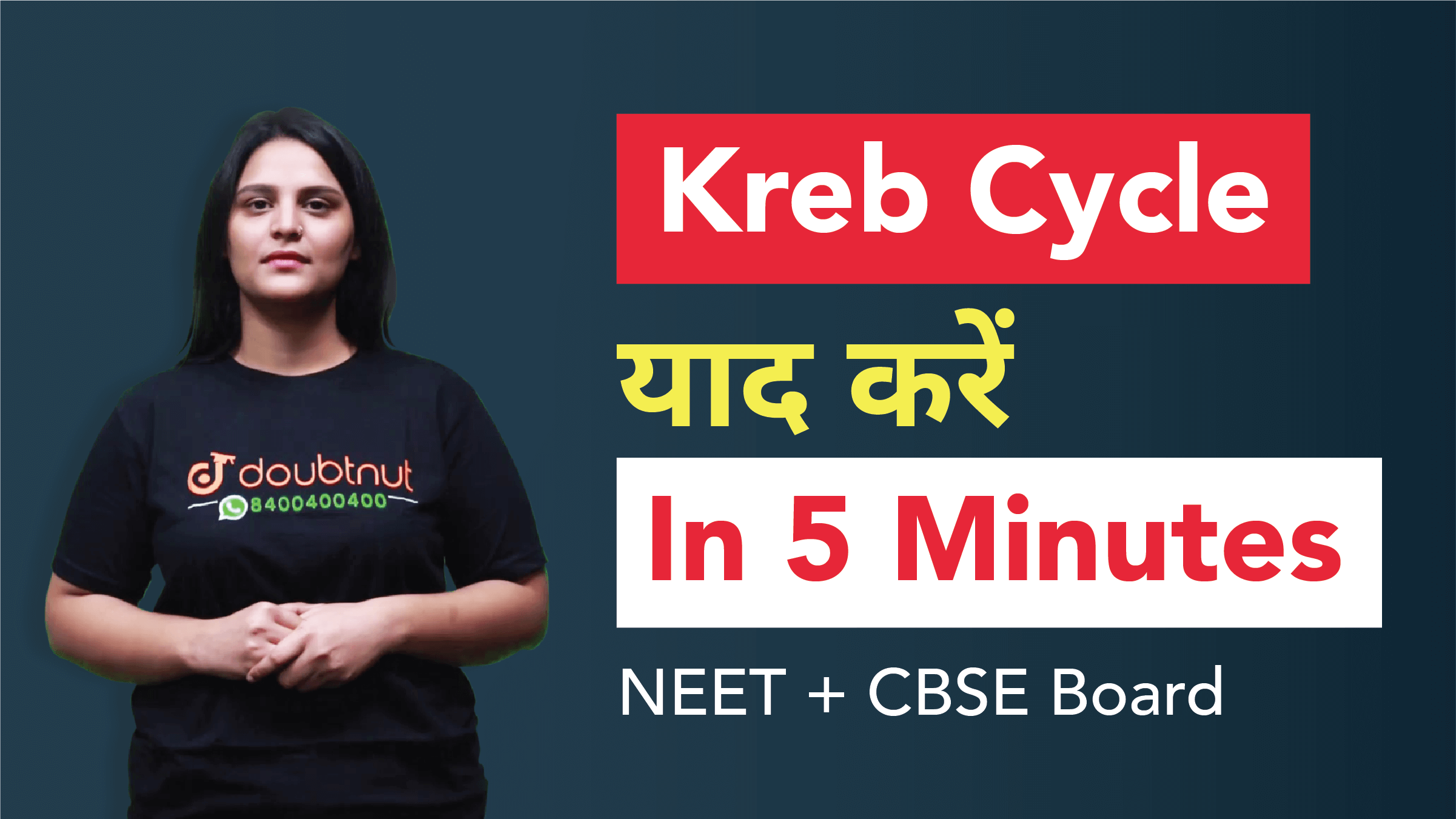 KREB CYCLE Trick | Remember in Just 5 Minutes | Mnemonics