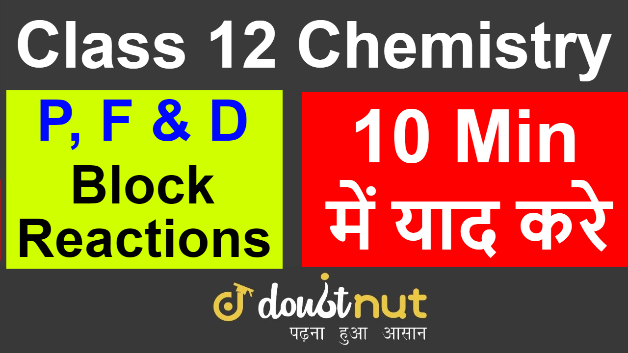Class 12 Chemistry   Complete P, D & F - Block Reactions in 10 Minutes For Board Exam