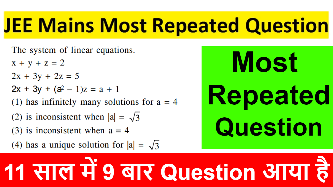 JEE Mains 2019 April | Most Repeated Question of JEE Main Maths | Important  Question