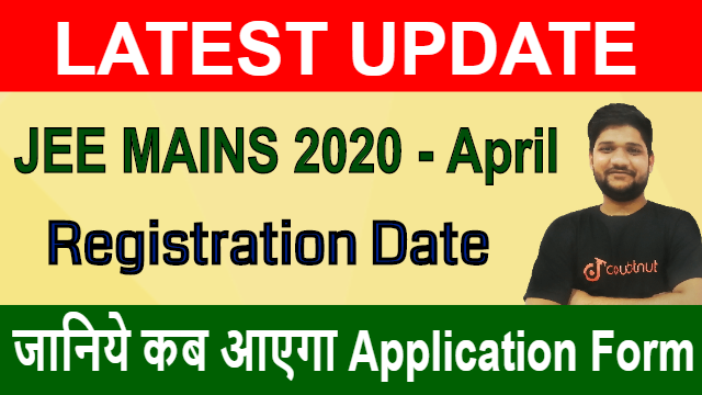 JEE MAINS 2020 April Application Form | Registration Start Date | Latest NTA Notification