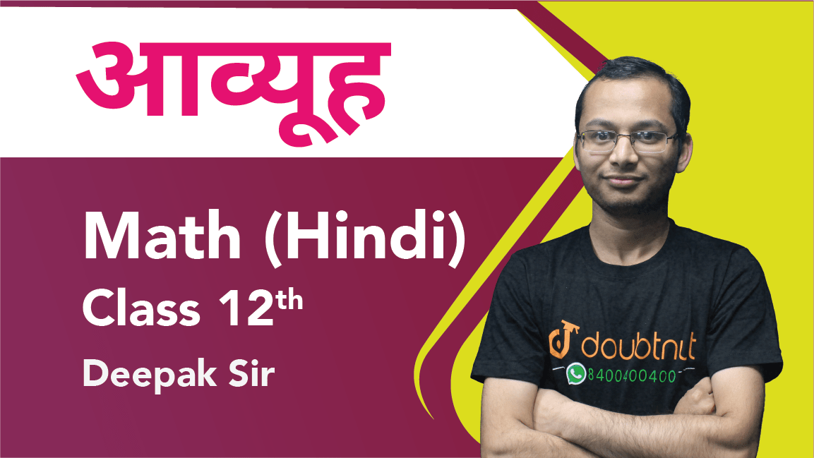 Class 12 Maths (Hindi) | Chapter 3 आव्यूह  |  Important Questions | Quick Revision