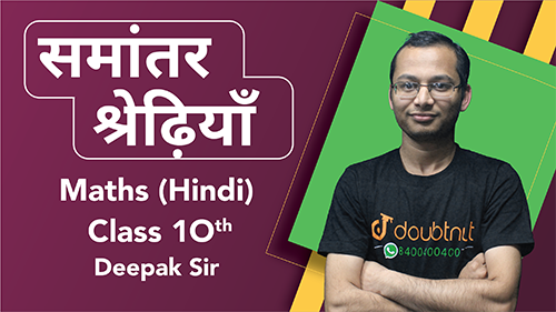 Class 10 Maths (Hindi) | Chapter 5 समांतर श्रेढ़ियाँ | Important Questions and Quick Revision
