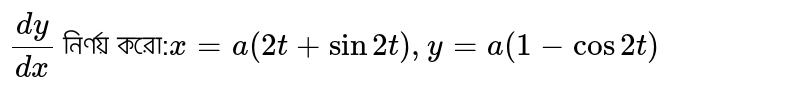 `dy/dx` ?????? ???:`x=a(2t+sin2t),y=a(1-cos2t)`