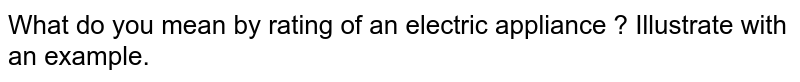 What do you mean by rating of an electric appliance ? Illustrate with an example.