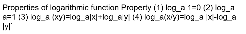 Properties of logarithmic function Property (1) log_a 1=0 (2) log_a a=1 (3) log_a (xy)=log_a|x|+log_a|y| (4) log_a(x/y)=log_a |x|-log_a |y|`