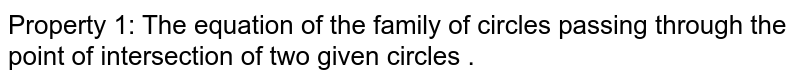 Property 1: The equation of the family of circles passing through the point of intersection of two given circles .