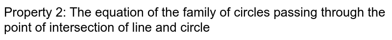Property 2: The equation of the family of circles passing through the point of intersection of line and circle