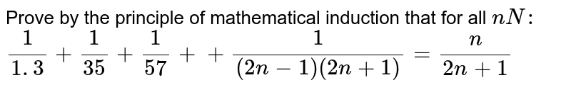 Prove by the principle of mathematical induction   that for all `n  N :\ ` `1/(1. 3)+1/(35)+1/(57)++1/((2n-1)(2n+1))=n/(2n+1)`