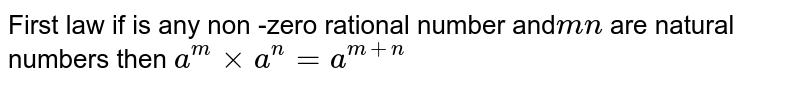 First law if is any non -zero rational number and` m n ` are natural numbers then `a^m xx a^n = a^(m+n) `