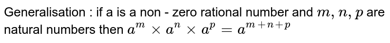 Generalisation : if a is a non - zero rational number and `m,n,p ` are natural numbers then `a^m xx a^n xx a^p = a^(m+n+p)`