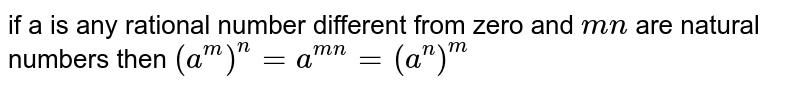 if a is any rational number different from zero and `mn` are natural numbers then ` (a^m)^n = a ^(mn) =(a^n) ^m `