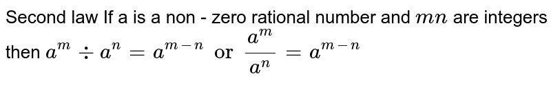 Second law If a is a non - zero rational number and `m n` are integers then `a^m -: a^n = a^(m-n) or a^m/a^n = a^(m-n)`