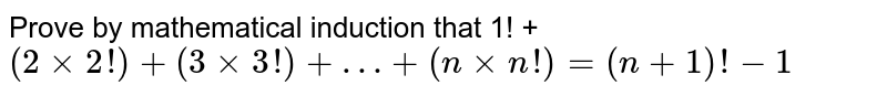 Prove by  mathematical induction that 1!   + `(2xx2!)  + ( 3 xx 3!) +