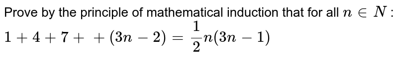 Prove by the principle of mathematical induction that for all `n in  N` : `1+4+7++(3n-2)=1/2n(3n-1)`