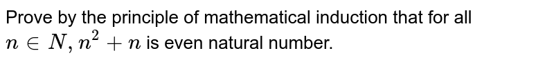 Prove by the principle of mathematical induction that for all `n in  N ,n^2+n` is even natural number.