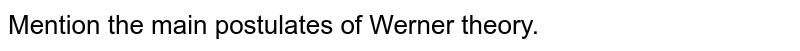 Mention the main postulates of Werner theory.