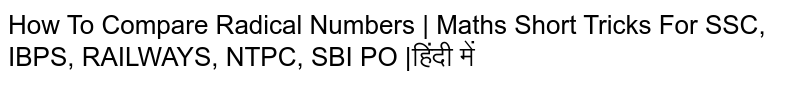 How To Compare Radical Numbers   Maths Short Tricks For SSC, IBPS, RAILWAYS, NTPC, SBI PO  हिंदी में