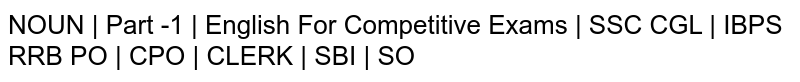 NOUN   Part -1   English For Competitive Exams   SSC CGL   IBPS RRB PO   CPO   CLERK   SBI   SO