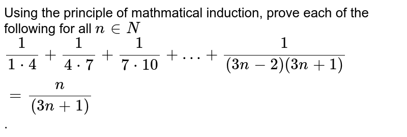Using the principle of mathmatical induction, prove each of the following for all `n in N`  `1/(1*4)+1/(4*7) + 1/(7*10) +…+1/((3n-2)(3n+1)) = n/((3n+1))`.