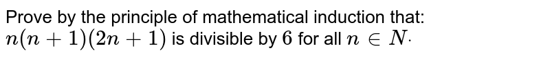 Prove by the principle of mathematical induction that: `n(n+1)(2n+1)` is divisible by `6` for all `n in  Ndot`