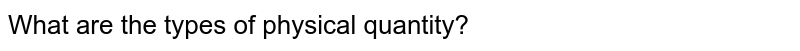 What are the types of physical quantity?