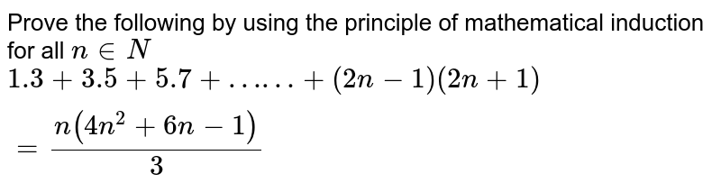 Prove the following by using the principle of mathematical induction for all `n in N`   <br>  `1.3+3.5+5.7+……+(2n-1)(2n+1) = (n(4n^2 + 6n-1))/(3)`