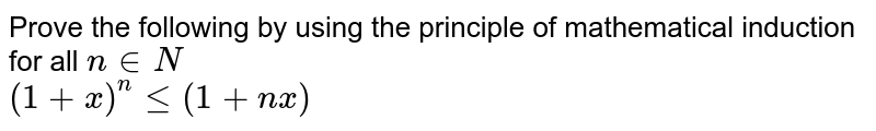 Prove the following by using the principle of mathematical induction for all `n in N`   <br>  `(1+x)^n lt= (1+nx)`