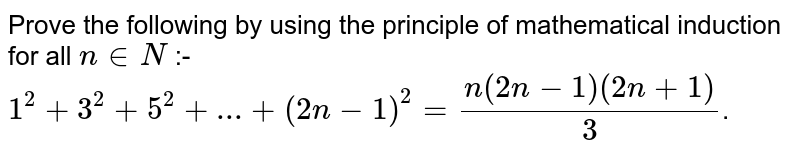 Prove the following by using the principle of mathematical induction for all `n in N` :- `1^2+3^2+5^2 + ...+(2n-1)^2=(n(2n-1)(2n+1))/3`.