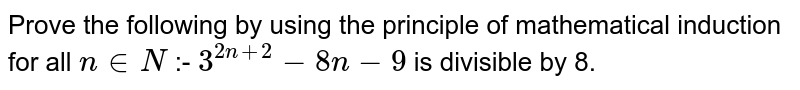 Prove the following by using the principle of mathematical induction for all `n in N` :- `3^(2n+2)-8n -9` is divisible by 8.