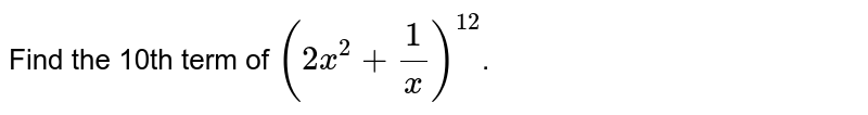 Find the 10th term of `(2x^2+1/x)^12`.