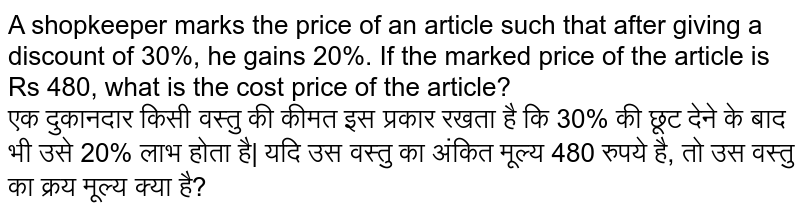 A shopkeeper marks the price of an article such that other giving a discount of 30% , he gains 20%. If the marked price of the article is 480, what is the cost price of the article ?